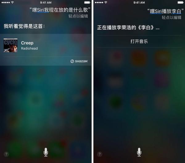 Siri的10个实用技巧