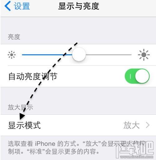 iPhone6s/6s Plus放大显示模式如何设置