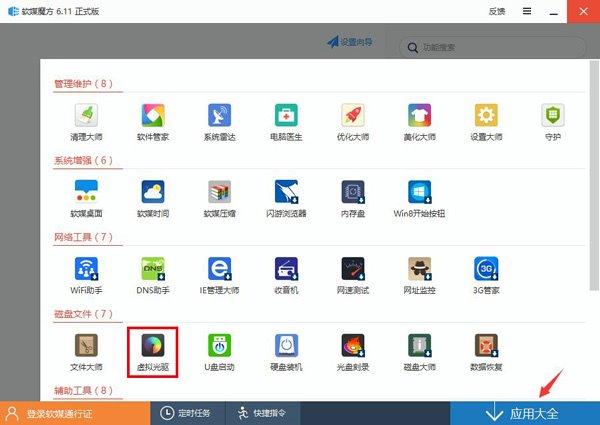 Win7/8.1怎么升级Win10 TH2正式版