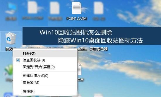 Win10回收站图标如何删除