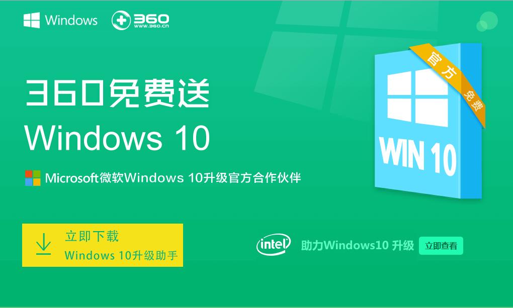 为什么要升级Win10?怎么升级?