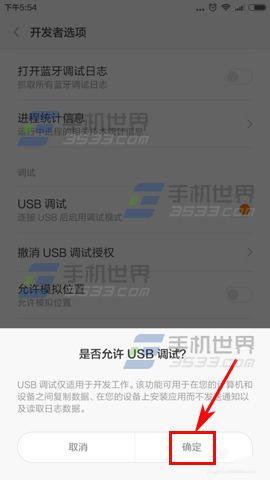 小米4C如何打开USB调试