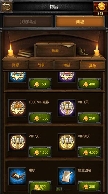 《列王的纷争》VIP等级怎么提升