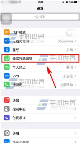 苹果iPhone6S如何开启个人热点
