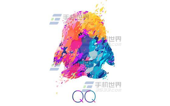 手机QQ群怎么送花给别人 手机QQ群送花方法