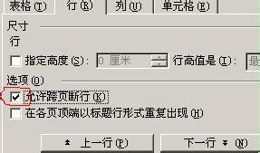 Word表格中内容显示不全怎么回事 如何设置全部显示