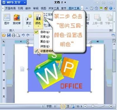 WPS如何设置图片某区域为透明色