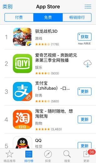 《驯龙战机3D》怎么样 iOS版上线仅48小时登顶App Store免费榜