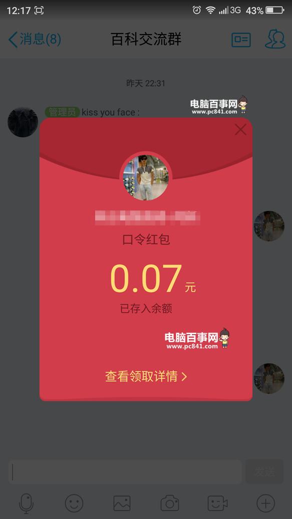 手机QQ趣味红包口令在哪