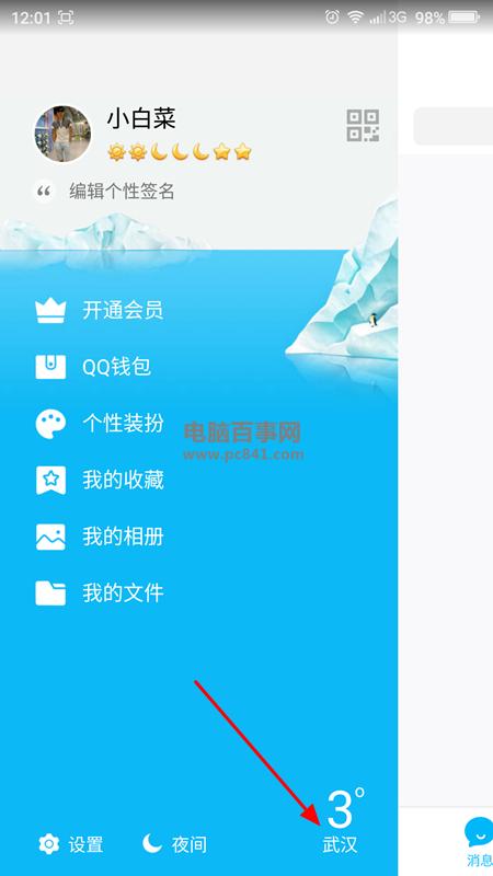 手机QQ6.0如何设置天气