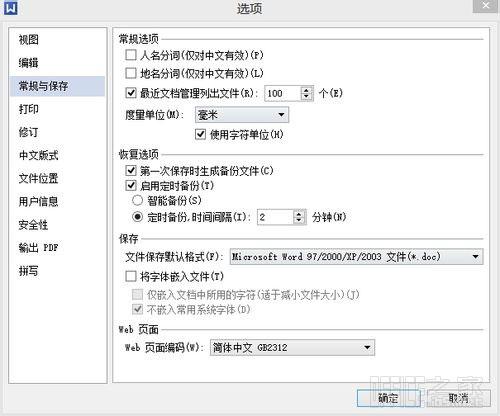 WPS怎么备份 如何恢复未保存的文件