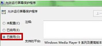 win7电脑怎么在视频的时候禁止屏保弹出来
