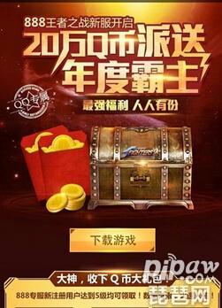 《拳皇98终极之战OL》20万Q币大派送 注册就送!