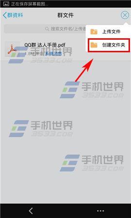 手机QQ如何创建群文件夹