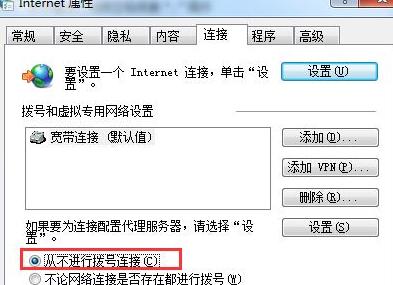 win7电脑打开网页一直弹出宽带连接窗口怎么办