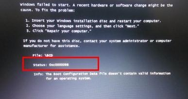 win7系统出现0xc0000098错误代码怎么办