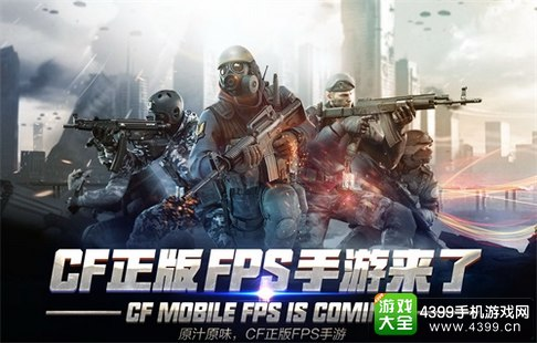 CF手游《穿越火线:枪战王者》有哪些游戏模式