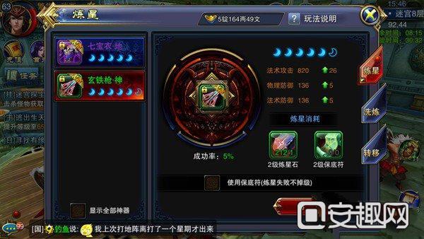 《六龙争霸3D》神器炼星以及宝石镶嵌利弊分析