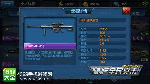 《全民突击》pvp玩法阵地战用什么道具和枪好