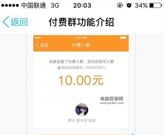 手机QQ付费群能转让吗 收的付费会丢失吗