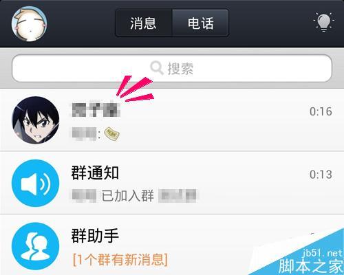 手机QQ口令红包怎么发 如何抢