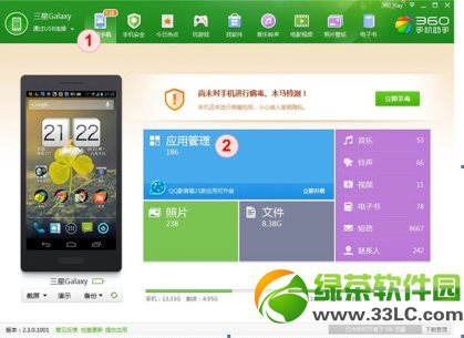 360手机助手如何卸载手机内置软件
