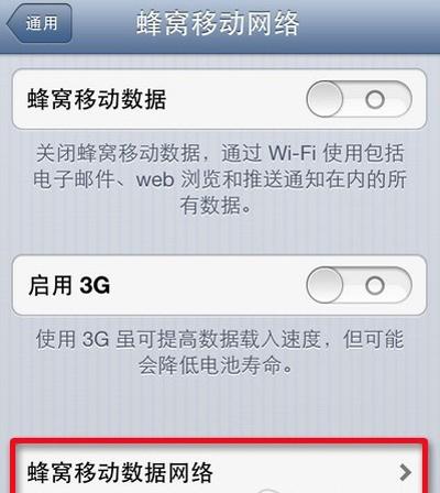 iphone5的QQ和微信有信息不通知如何解决