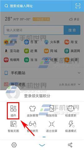 UC浏览器插件怎么卸载 UC浏览器插件哪里卸载