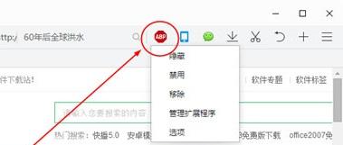 QQ浏览器怎么关闭广告屏蔽插件