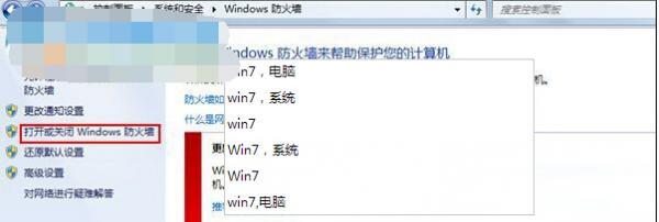 win7系统下设置打印机共享时无法保存怎么办