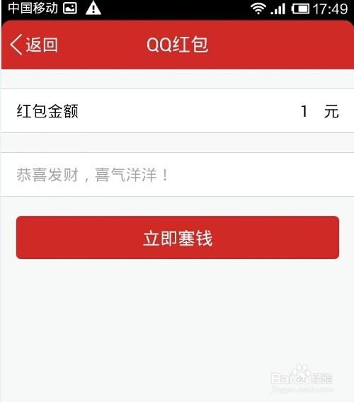 电脑qq怎么发红包给好友和QQ群
