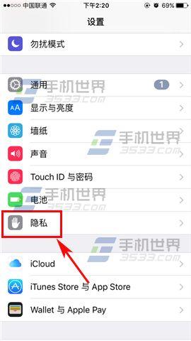 苹果iPhone6s怎么关闭共享我的位置