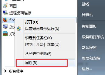 Win7开始菜单中怎么查看程序安装存储位置