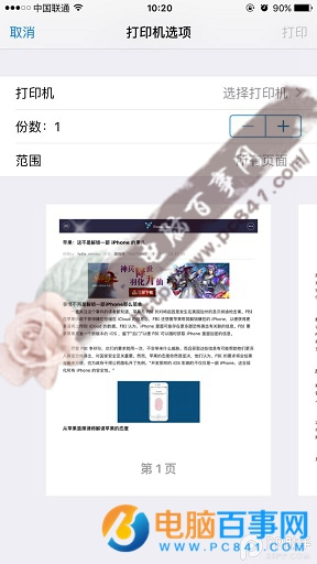 3D Touch如何导出PDF文件