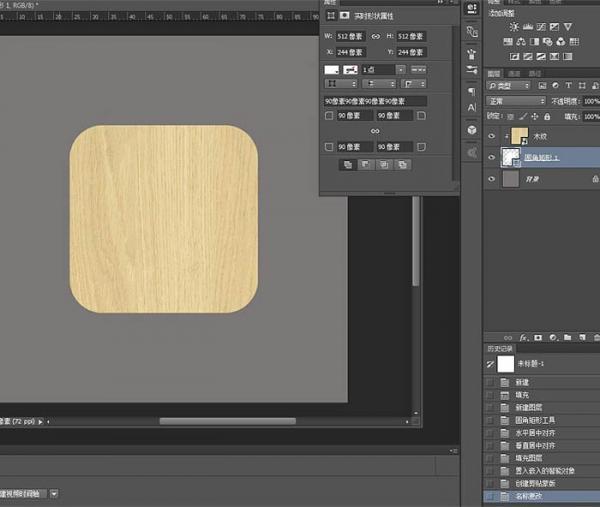 怎么用Photoshop制作简单的木质音响图标