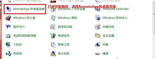 "Win7系统控制面板""RemoteApp和桌面连接""选项怎么用"