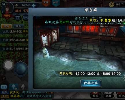 《三剑豪2》温泉泡澡玩法攻略