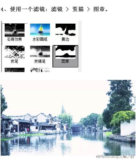 PS巧用滤镜处理风景成水墨画
