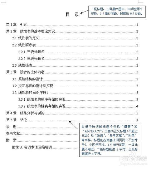 毕业论文格式模板下载_大学论文格式(目录及字体大小要求)