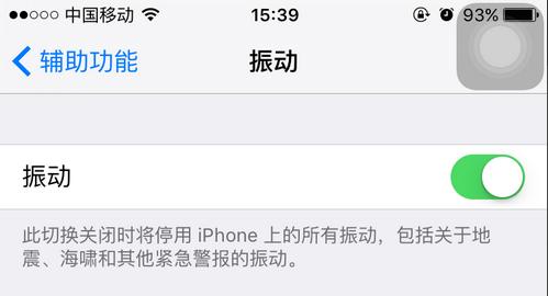 iPhone在静音模式下如何关掉振动