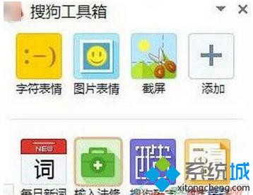 "win7系统使用搜狗输入法时突然停止提示""停止工作""如何解决"