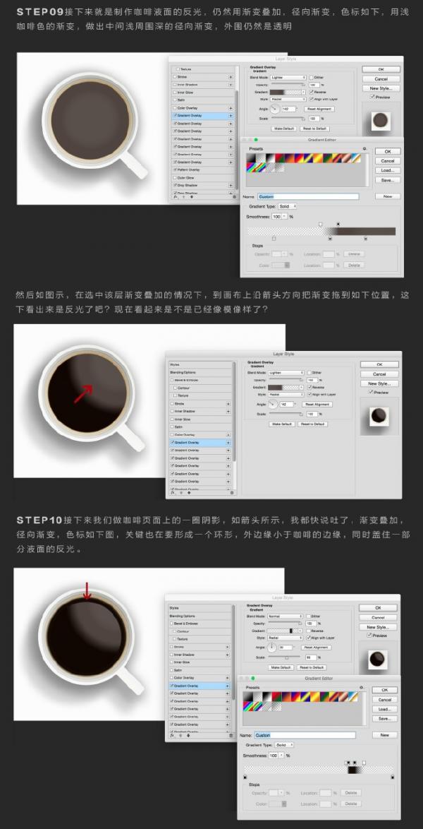 PS轻松打造拟真咖啡杯教程