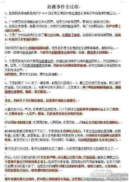 赵薇事件新浪微博删评论因资本控制舆论?央视怒揭美国对华网络诛心战【视频】
