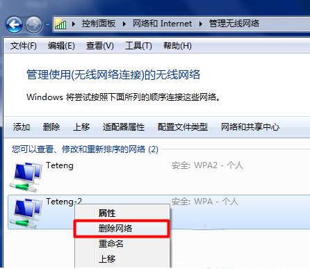 Win7无线Wifi无法连接怎么办