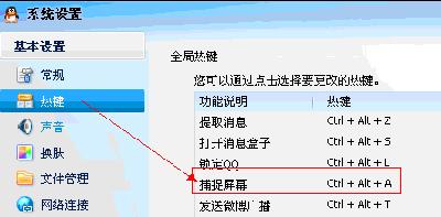qq截图的快捷键不能用、截不了图怎么办?