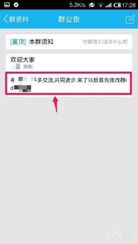 手机怎么发布/编辑/删除QQ群公告