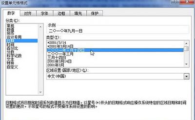 Excel2010中日期与时间怎么设置