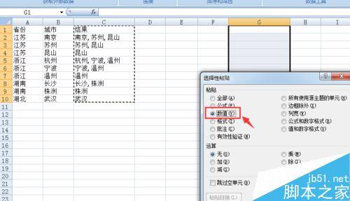 在excel表格中怎么合并内容相同的单元格