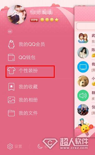 手机qq字体怎么改?