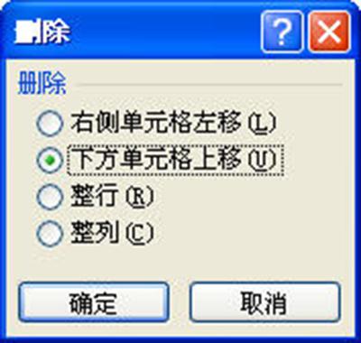 Excel2010删除单元格、行和列方法